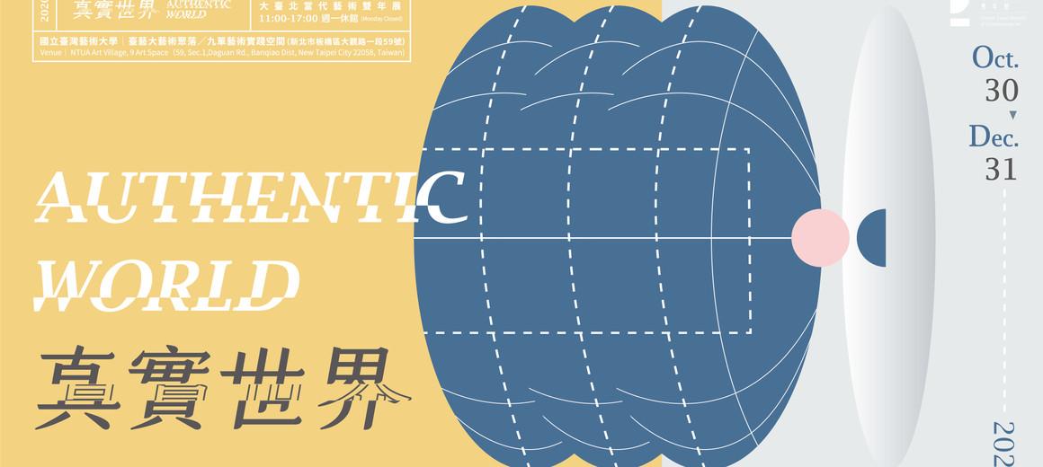 真實世界-黃.jpg2020大臺北當代藝術雙年展|真實世界 Authentic World