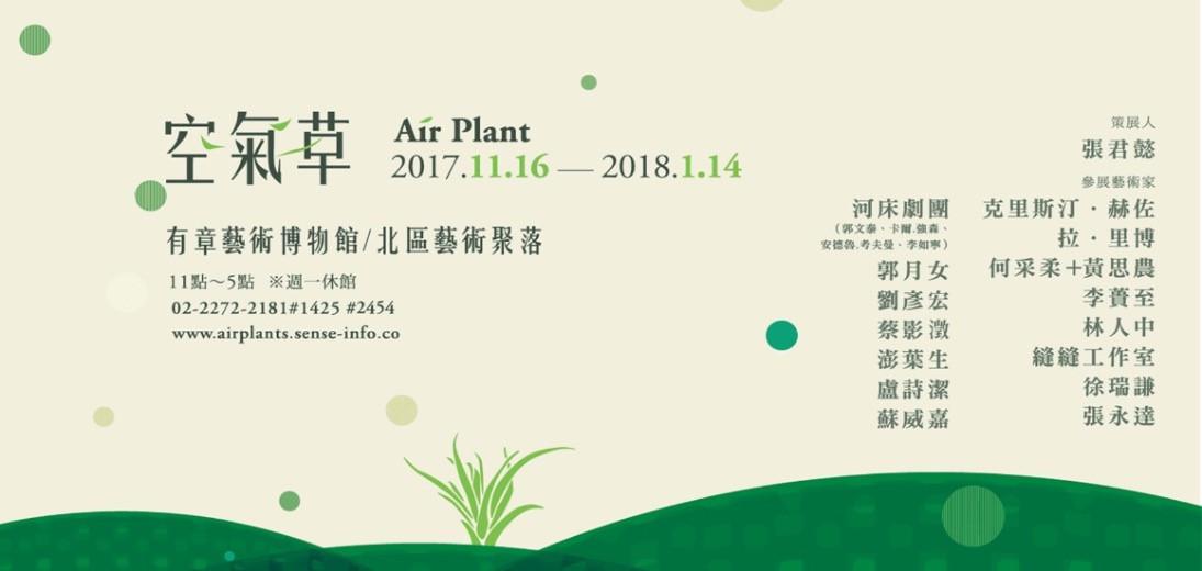 2017 大臺北當代藝術雙年展系列|空氣草