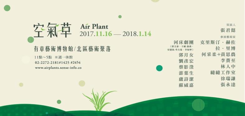2017 大臺北當代藝術雙年展系列