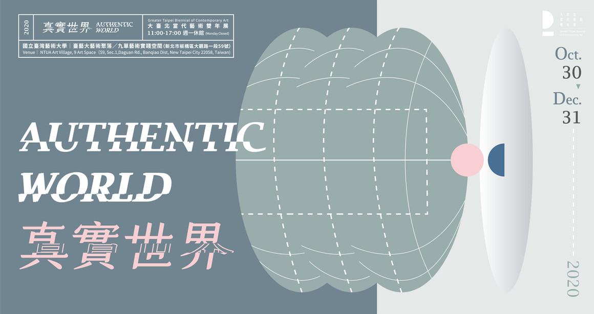 2020大臺北當代藝術雙年展|真實世界 Authentic World