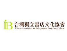 台灣獨立書店文化協會+20家台灣獨立書店