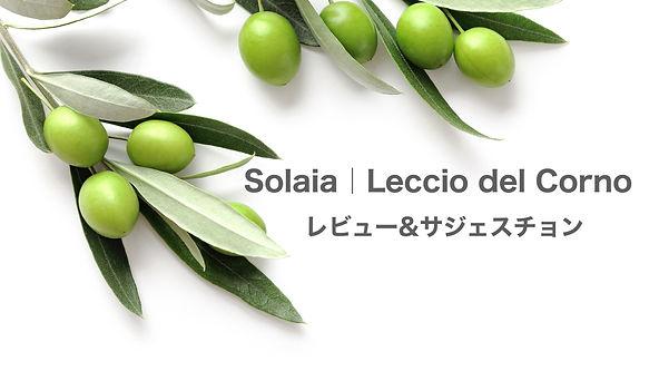 Leccio del Cornoレビュー .jpg