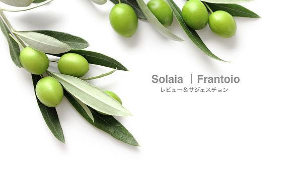 Solaia Frantoio レビュー.jpeg