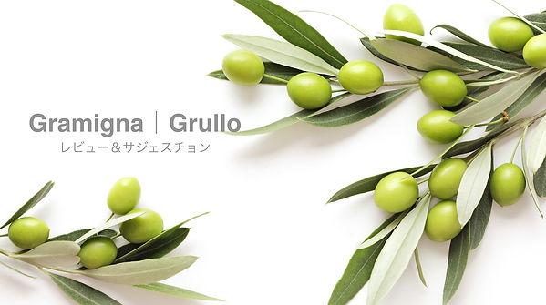 Gramigna Grullo レビュー.jpg