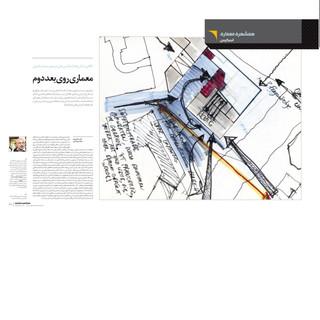 Zeitschrift Hamshari