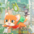 『子猫の配達員うーにゃん』主題歌アニメPV&クラウドファンディング公開しました!