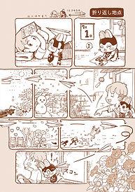 manga_wb_01.jpg