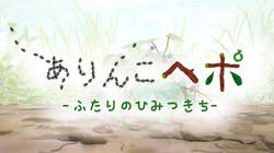 hepo_anime_c01