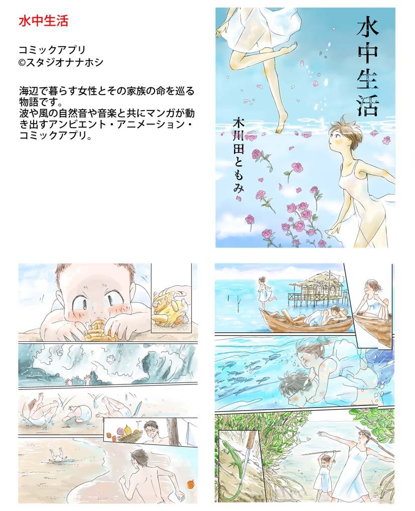suityuseikatsu_01