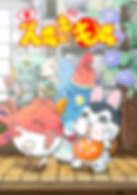 夏号表紙2.jpg