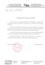 ОЮЛ СПАМ РК (Каз АТО).jpg