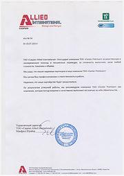 ТОО_Caspian_Allied_International.Jpeg