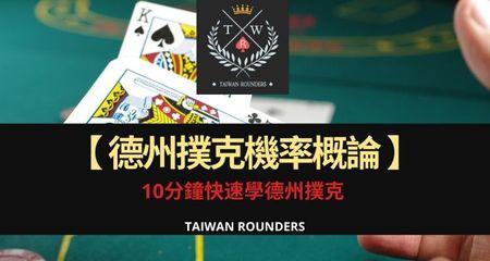 poker-probability