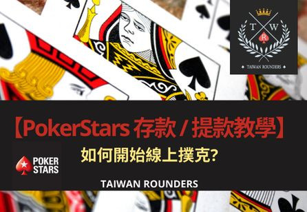 Pokerstars-deposit
