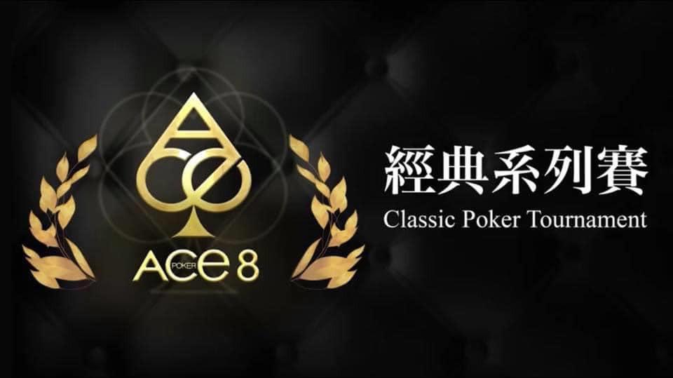 ace8經典系列賽
