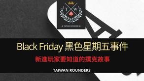 新進玩家要知道的撲克故事(一) - Black Friday 黑色星期五