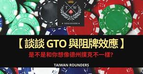 談談 GTO 與阻牌效應吧,是不是和你想像德州撲克不一樣?