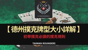 德州撲克大小牌型詳解,初學撲克必讀的撲克規則!