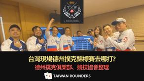 台灣現場德州撲克錦標賽去哪打? 撲克俱樂部、競技協會總整理