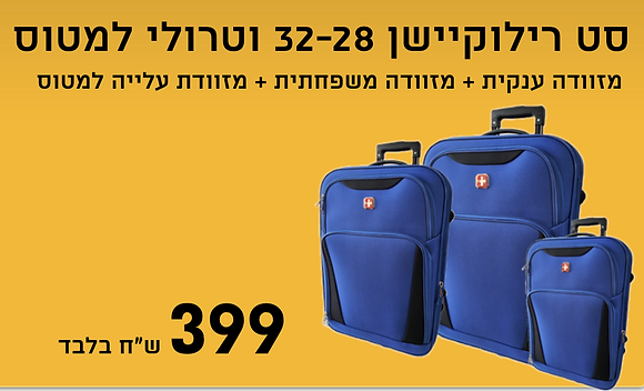 סט מזוודות רילוקיישן. 32+28+20