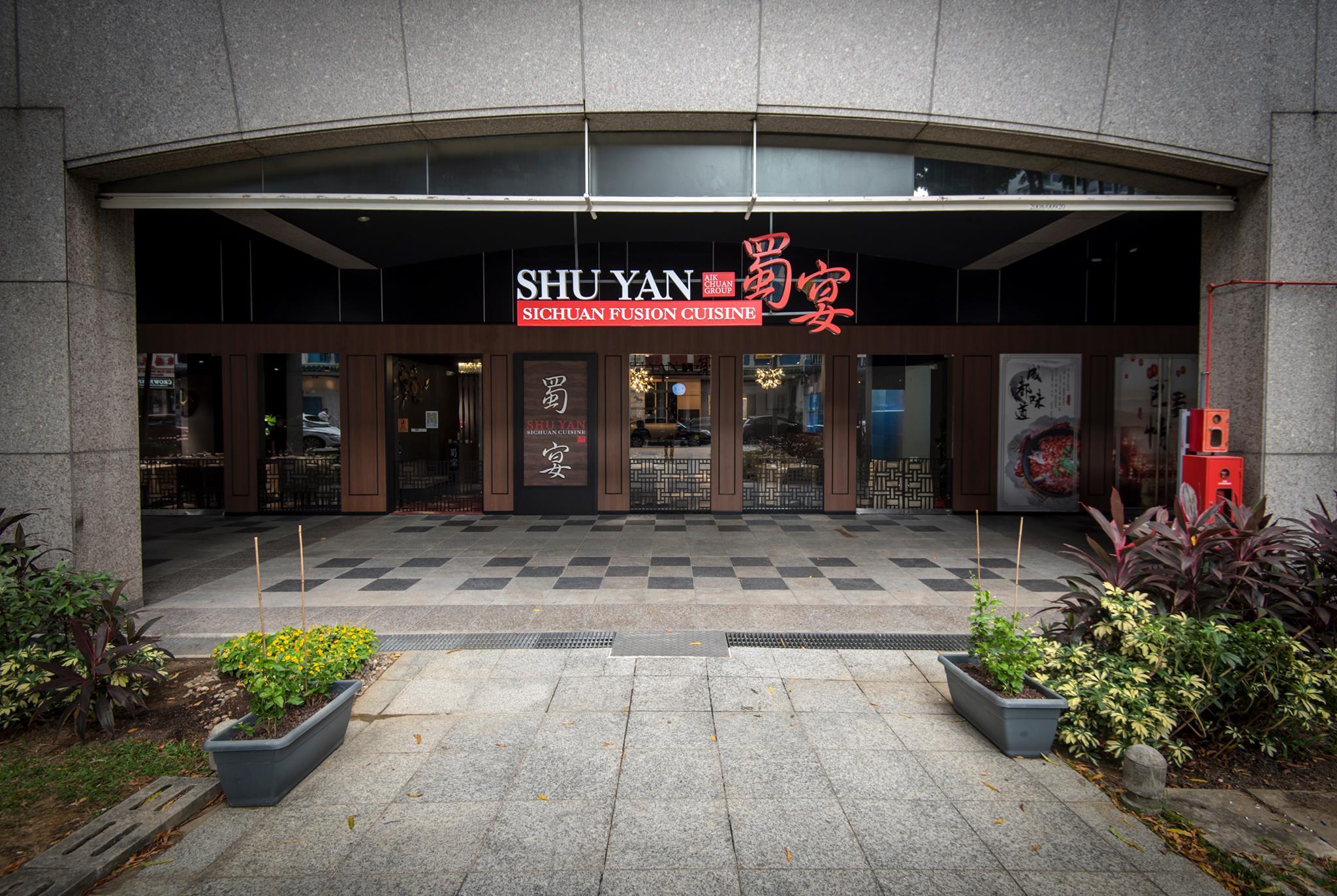 蜀宴四川菜餐厅