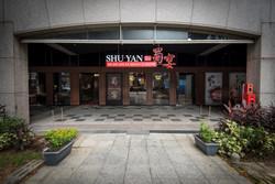 Shu Yan SiChuan Fusion Cuisine