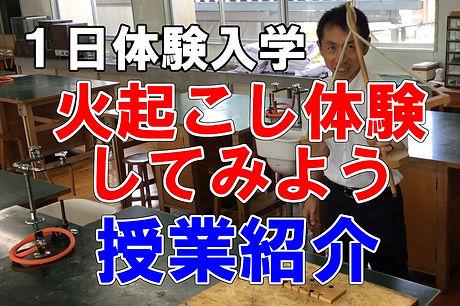 jugyoshokai2.jpg