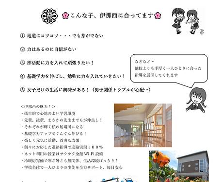 Microsoft Word - 広報戦略募集「伊那西こんな子合ってます!」.p