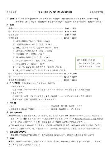 Microsoft Word - 一日体験入学実施要領(HP掲載用).jpg
