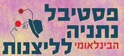פסטיבל נתניה הבין לאומי לליצנות