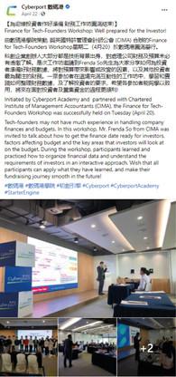 Finance for Tech-Founders Workshop