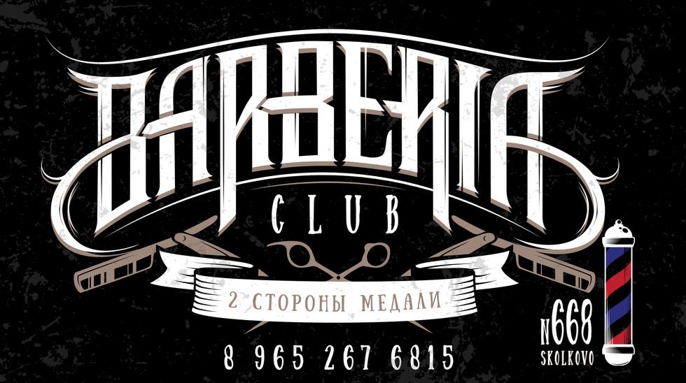 Barberia_Club_Final_bonus.jpg