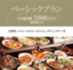 ベーシックプラン7000円より 同窓会当日の徴収会費のみで同窓会をトータルコーディネートします。