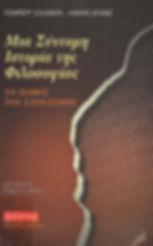 Pages from Μια-σύντομη-ιστορία-της-φιλοσ