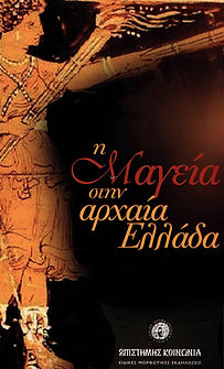 Pages from Η ΜΑΓΕΙΑ ΣΤΗΝ ΑΡΧΑΙΑ ΕΛΛΑΔΑ.j