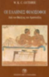 Pages from W-K-C-Guthrie-Οι-Έλληνες-φιλό
