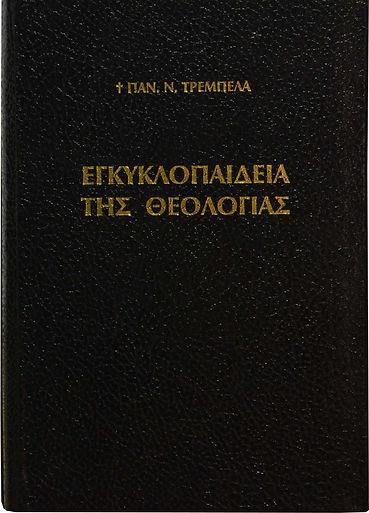 974-EGKYKLOPAIDEIA-TIS-THEOLOGIAS.jpg