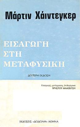 Pages from ΜΕΤΑΦΥΣΙΚΗ ΧΑΙΝΤΕΓΚΕΡ.jpg