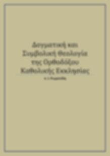 Pages from Δογματική-και-Συμβολική-Θεολογία-της-Ορθοδόξου-Καθολικής-Εκκλησίας-π-Ι-Ρωμανίδη.jpg