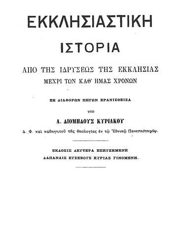 Pages from ΕΚΚΛΗΣΙΑΣΤΙΚΗ-ΙΣΤΟΡΙΑ-1-860μ-Χ.jpg
