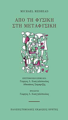 Pages from AΠΟ-ΤΗ-ΦΥΣΙΚΗ-ΣΤΗ-ΜΕΤΑΦΥΣΙΚΗ.