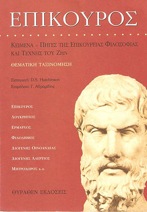 Pages from Επίκουρος-Πηγές-της-Επικούρει