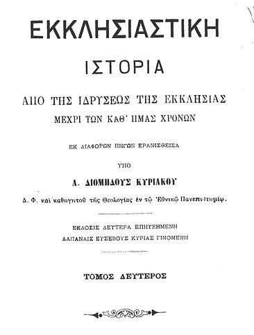 Pages from ΕΚΚΛΗΣΙΑΣΤΙΚΗ-ΙΣΤΟΡΙΑ-1453-1897μ-Χ.jpg