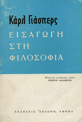 Pages from Κάρλ-Γιάσπερς-Εισαγωγή-στην-φ