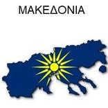 ΟΙ ΟΡΟΙ ΜΑΚΕΔΟΝΙΑ-ΜΑΚΕΔΩΝ-ΜΑΚΕΔΟΝΙΚΟΣ