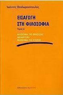 large_20160721180313_eisagogi_sti_filoso