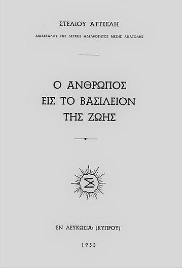 Pages from Ο ΑΝΘΡΩΠΟΣ ΕΙΣ ΤΟ ΒΑΣΙΛΕΙΟΝ Τ