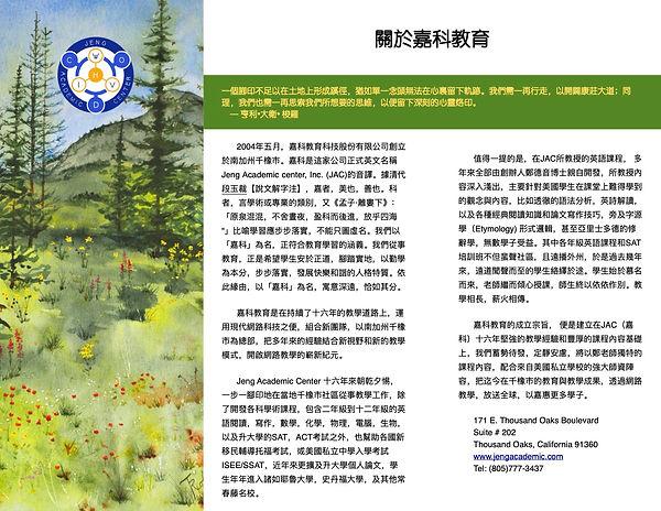關於嘉科教育-理念-教學-page 1.jpg