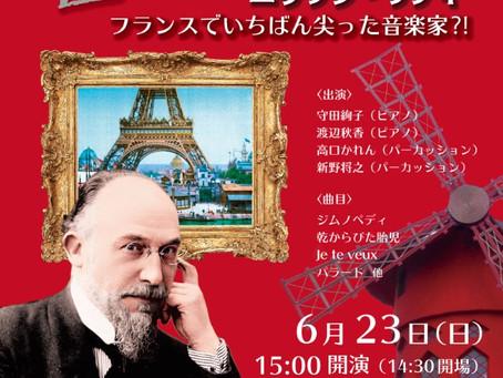 獨協大学 オープンキャンパスコンサート 2019年6月23日(日)