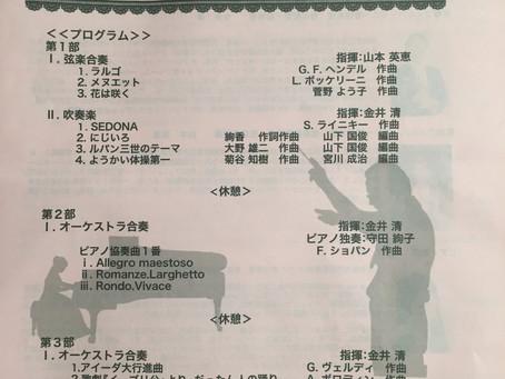 スプリングコンサート2015年3月29日(日)